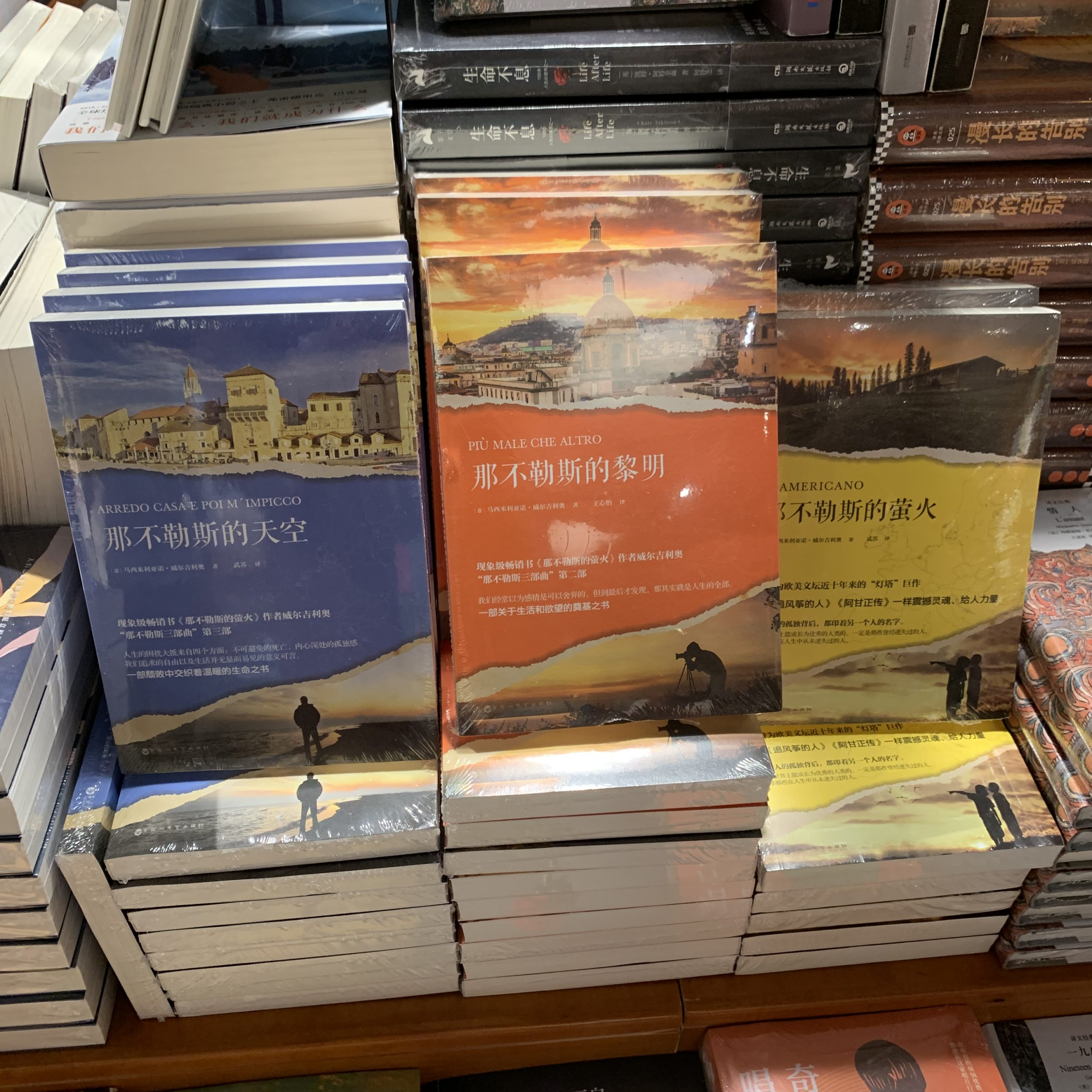 12 giugno 2019, Libreria Beijing