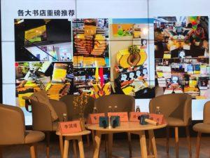 12 giugno 2019, Tongzhou, Yueqingshan Bookshop